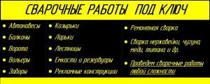 сварка киев,сварочные работы киев, услуги сварщика киев, выезд сварщика на дом киев, визитка сварщика,визитка сварщика киев