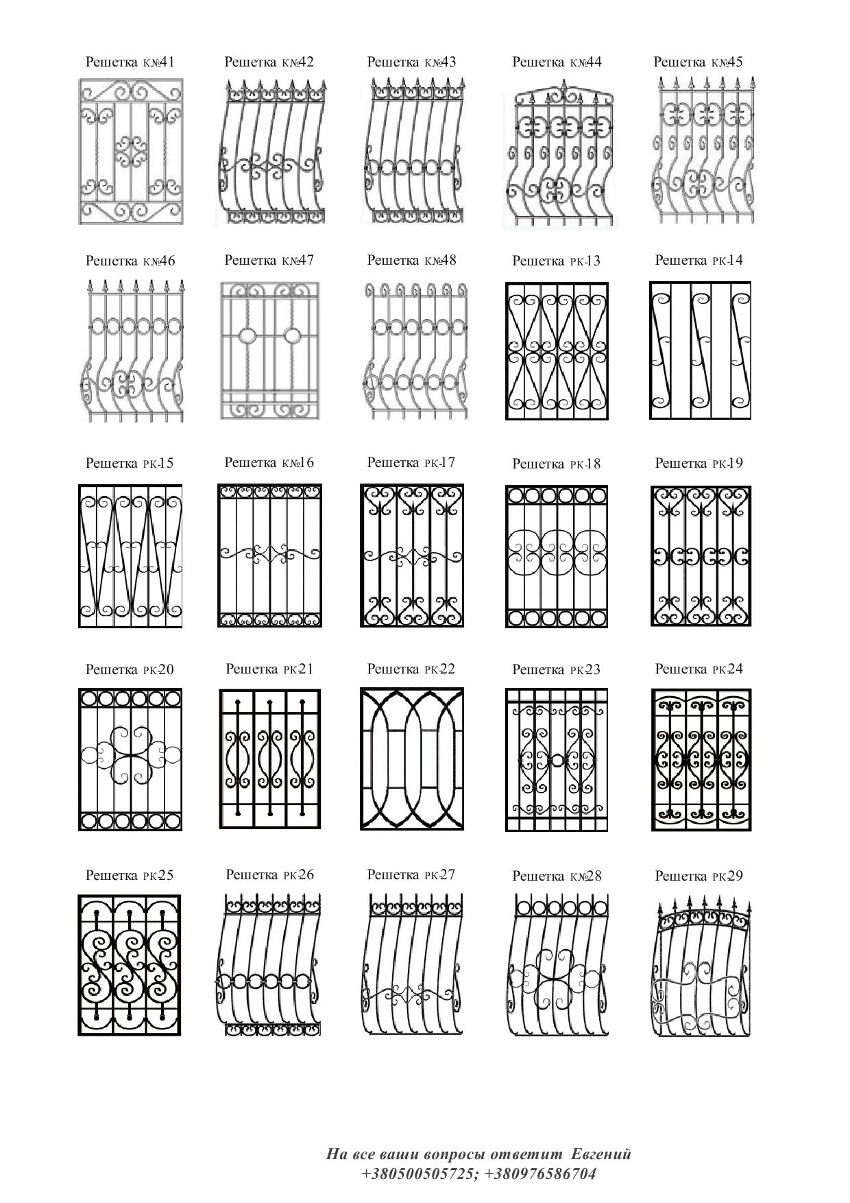 каталоги металлических решетки