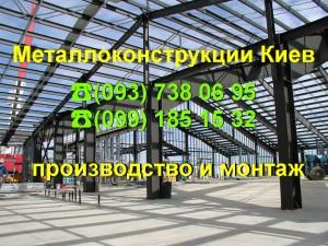 производство металлоконструкций, металлоконструкции, киев, металлоконструкции на заказ, монтаж металлоконструкций