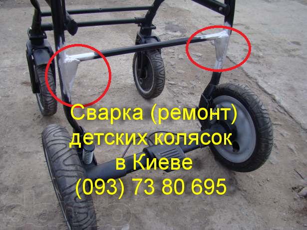 сварка детских колясок киев